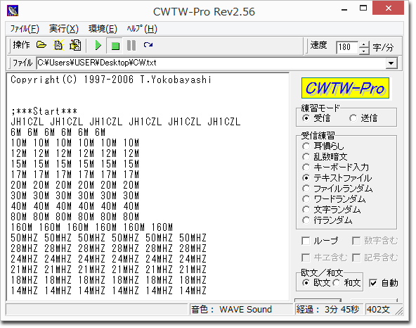 モールス練習ソフト - CWTW-Pro by JR4QPV