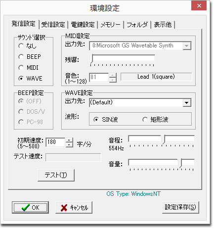 モールス練習ソフト - CWTW-Pro 環境設定画面