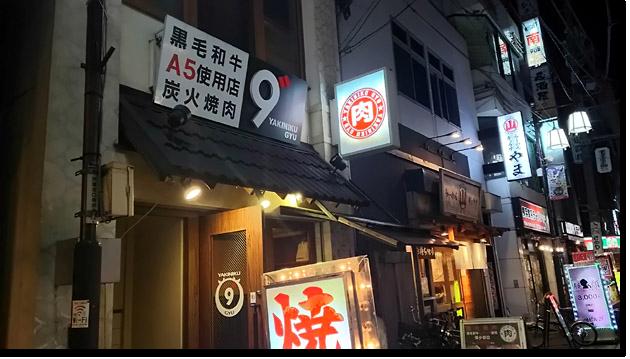 大塚駅北口の焼肉屋さん - 「焼肉 9