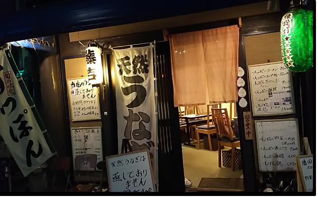 食事会(その1)錦糸町にて