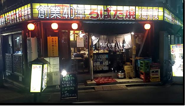 錦糸町駅南口の炉端焼き
