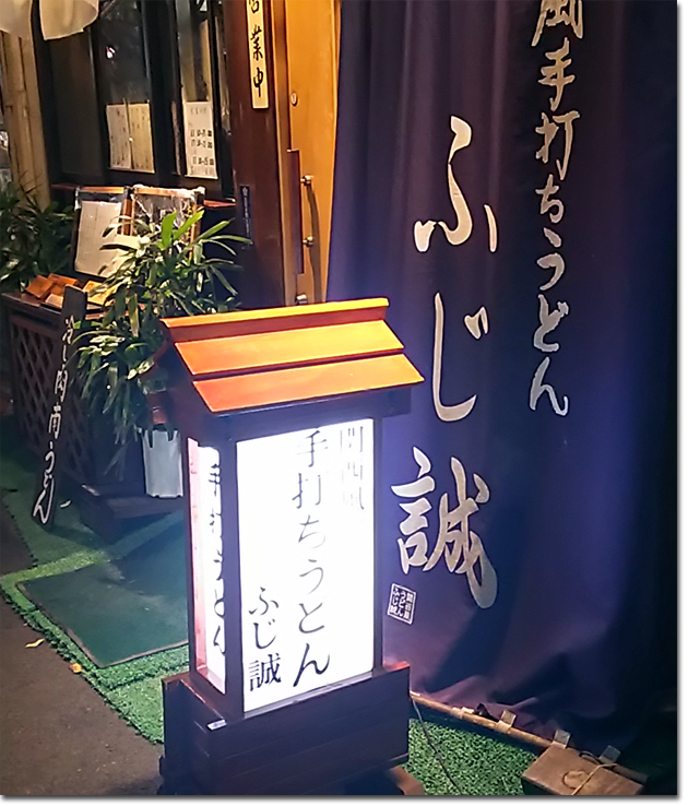 大塚駅南口のうどん屋さん - 「ふじ誠」