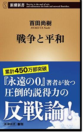 戦争と平和 - 百田尚樹