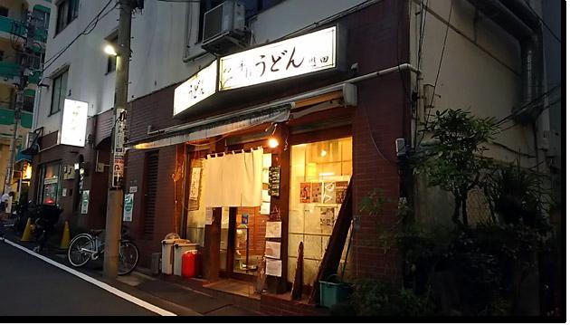 大塚駅北口のうどん屋さん - 「恩田」