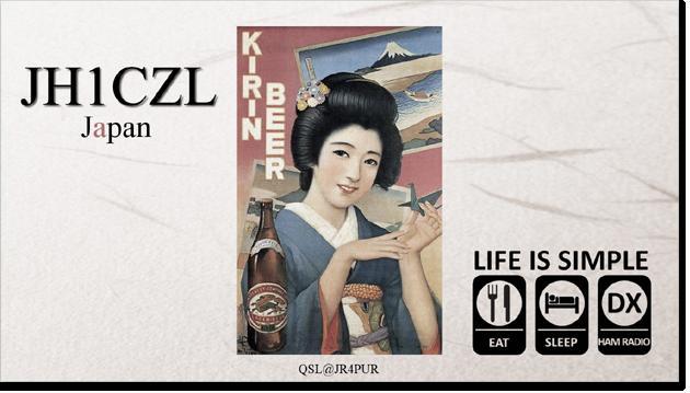 QSL@JR4PUR #003 - Kirin Beer