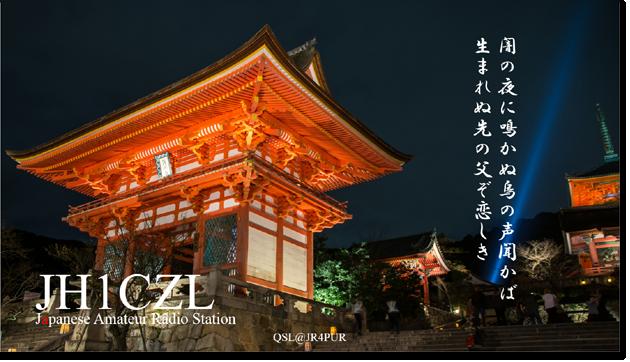 QSL@JR4PUR #004 - Kiyomizu-dera