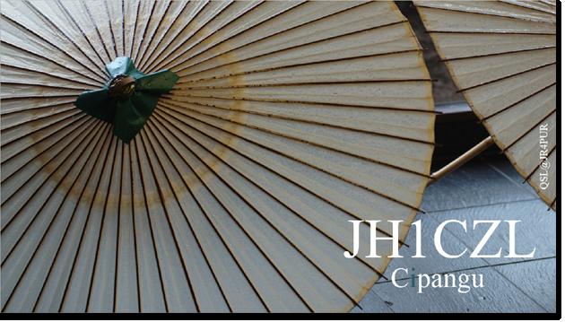 QSL@JR4PUR #007 - The Umbrella