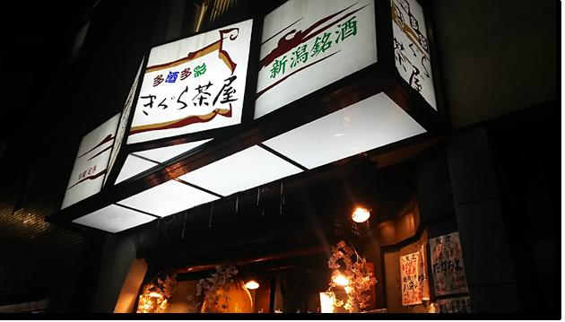 錦糸町きぐら茶屋