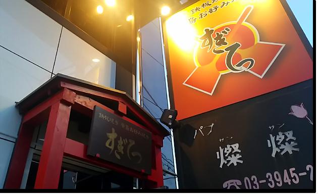 巣鴨駅南口の広島風お好み焼き屋さん - 「すぎてつ」