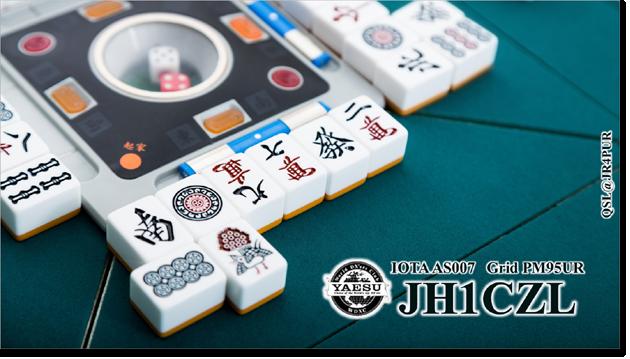 QSL@JR4PUR #092 - Mahjong