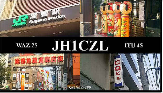 QSL@JR4PUR #111 - Sugamo, Tokyo