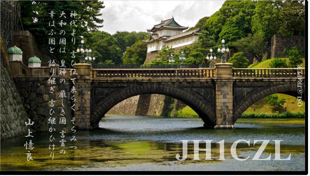 QSL@JR4PUR #116 - Imperial Palace, Tokyo, Japan