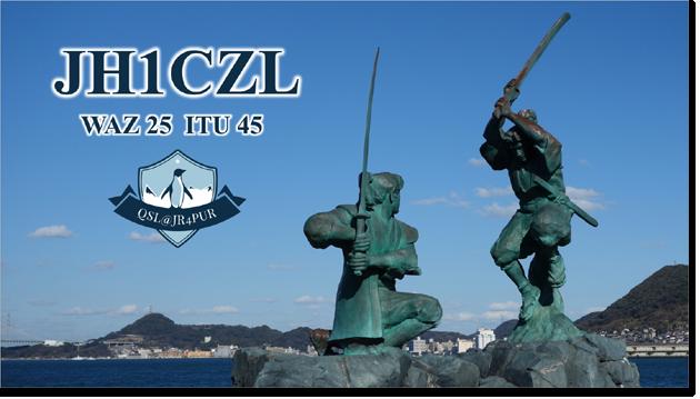 QSL@JR4PUR #200 - Ganryu-jima, Shimonoseki