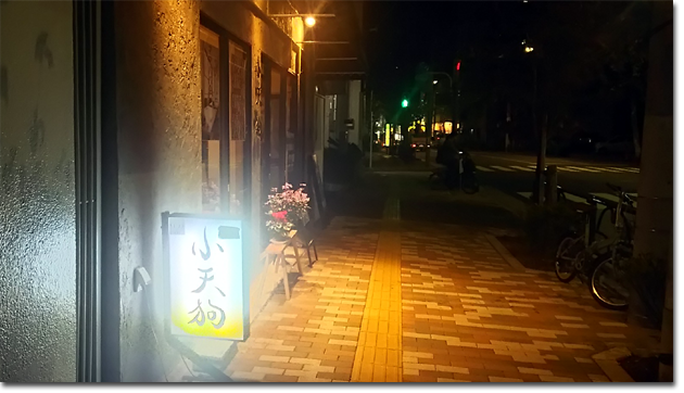 南大塚のラーメン屋さん - 「小天狗」