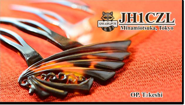 QSL@JR4PUR #234 - Kanzashi