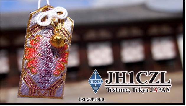 QSL@JR4PUR #280 - Omamori