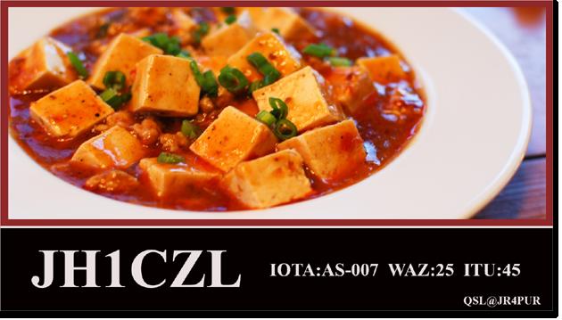 QSL@JR4PUR #319 - Mapo Tofu