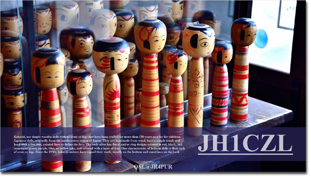 QSL@JR4PUR #369 - Kokeshi