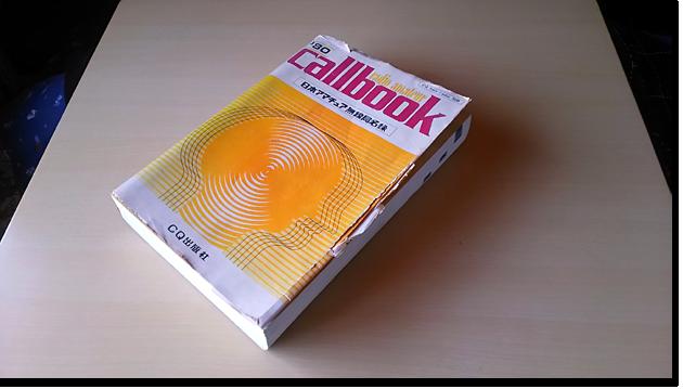 コールブック Callbook(1980年版)